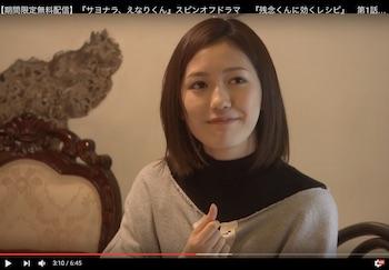 まゆゆ「サヨナラ、えなりくん」初回は視聴率2.4%-期間限定動画