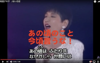 和田アキ子-小朝告発の泰葉に(あの頃のこと)何を今頃?(ハッ!)