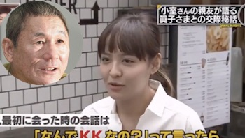 小室圭さんのLINE晒した番組ADにたけし激怒「相手を誰だと思ってるんだ」