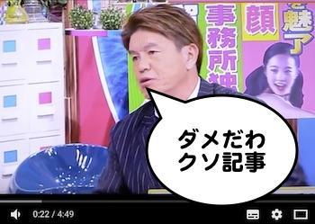 香取慎吾とSMAPについて語り合ったヒロミ《動画》「ダメだわ!」クソ記事