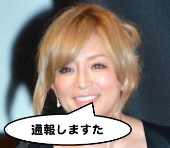 浜崎あゆみ自宅写真がツイッター流出で「通報しました」