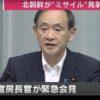 北朝鮮が弾道ミサイルを発射《動画》日本の排他的経済水域(EEZ)に落下
