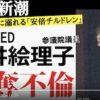 今井絵里子-略奪不倫-地方議員とBody&Soulのお泊まり