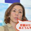 RIKACOが50歳までに貯めた金に驚き-こんな程度の「女優」が?