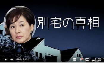 松居一代YouTubeで「別宅の真相 第2話」公開-ホラーかガクブル