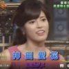 神田愛花アナは白い下着が履けない「けがれちゃった女」日村もびっくり?