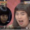 関大出身高学歴芸人・ゆりやん-先輩・茜チーフのCA替え玉受験を謝罪