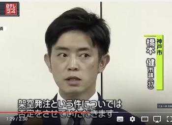 今井絵理子と不倫・橋本健市議-別の疑惑に謝罪《動画》「辞職するの?」