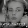 ジャンヌ・モロー死去-フランスの大大大女優「死刑台のエレベーター」など