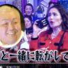 平野ノラ-スピリチュアリスト(インチキ霊能師)江原啓之に結婚相談