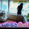 飯島直子が現在の豪邸を公開-夫の職業は「不動産屋!」