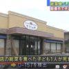 3歳児死亡O157-店のずさんな管理-客が惣菜を取る