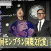 プロデューサー小林武史「モンブラン国際文化賞」-ミスチル桜井に感謝