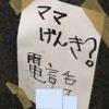 駅に無断で貼り紙「ママげんき?電話して」-東京メトロは