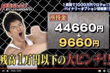 武井壮の資産はウン億円!「アスリートに夢を見せたい」