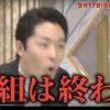 しくじり先生-最終回は亀田史郎と亀田興毅に決定-また特番やるよね?