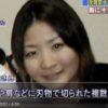 茨城女子大生殺害事件-フィリピン男性動機は「コイントスで表が出た」?