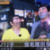 とんねるず「保毛尾田保毛男(ほもおだほもお)」性的少数者LGBTに謝罪