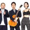 妻夫木聡-水原希子の「私服」に驚く-映画「奥田民生になりたいボーイ」