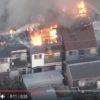 兵庫県明石市「大蔵市場」で大規模火災《動画》商店街ほぼ全焼