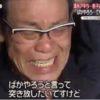 清水アキラ号泣会見-三男良太郎逮捕《動画》「私の育て方がダメだった」