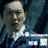 俳優・松重豊「アウトレイジ最終章」で存在感-孤独のグルメもいいね!