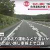 19歳少年-20キロ「あおり運転」で3人怪我《動画》書類送検-栃木