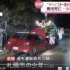 ドリフトで19歳が暴走-追突された男性死亡《動画》「目の前に車がいた」