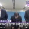 群馬大学・江本正志教授が懲戒解雇-論文データ改ざん・ツイッターで中傷