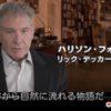 「ブレードランナー」続編「 2049」は大コケ?クソ映画なのか?!