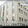 パワハラ自殺-さいたま市職員・前沢史典さん-賠償増額も「市は謝罪ない」