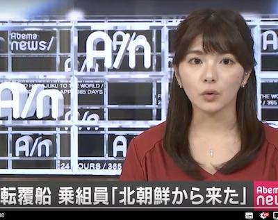 石川能登で北朝鮮人3人が乗った船が転覆-海上自衛隊が発見