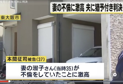不倫した妻を暴行殺害した夫に執行猶予-大阪府東大阪