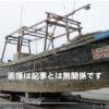 秋田に漂流船8人保護-北朝鮮か?「本荘マリーナ」
