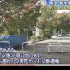 江東区新木場太田智子さん遺体-大田区職員・上田一美容疑者逮捕-動画