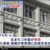 大阪府立高校「地毛登録制度」-生まれつき茶髪な生徒は届出?6割の学校