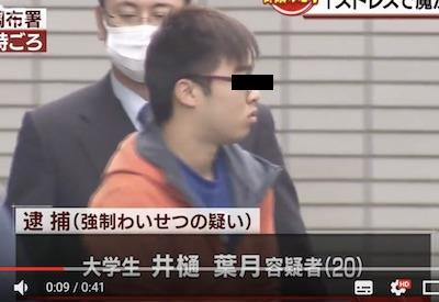 東京都議・井樋匡利氏の息子が逮捕-女性のスカートの中に手を?!