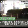 男女6人を車ではねる-中野恭平容疑者を逮捕-茨城県の自称とび職