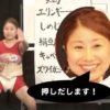 鳥取市職員-押しだしましょう子「女芸人NO.1」決勝進出-動画