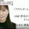 声優・鶴ひろみさん死因は大動脈剥離-ブルマ・ドキンちゃん・ペリーヌ