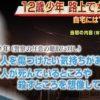 札幌女性刺傷事件-12歳少年「母親を傷つけたかった」